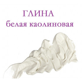 Глина біла каолінова