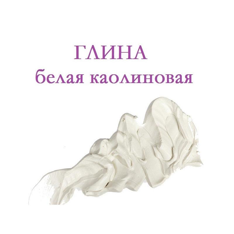 Глина белая каолиновая