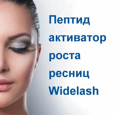 Пептид активатор роста ресниц Widelash