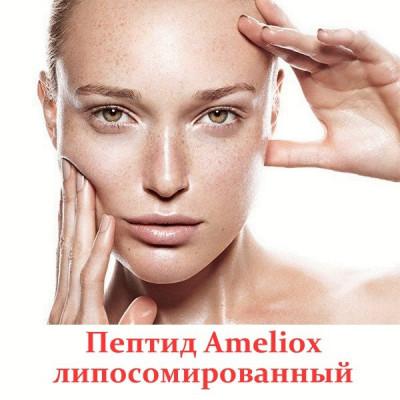 Пептид ліпосомований Ameliox