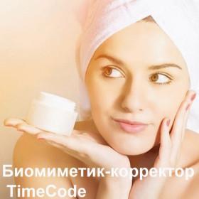 Биомiметик-коректор зморшок TimeCode