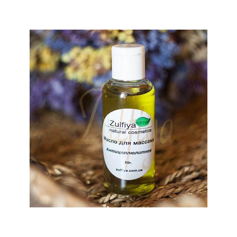 Олія для масажу антицелюлітна