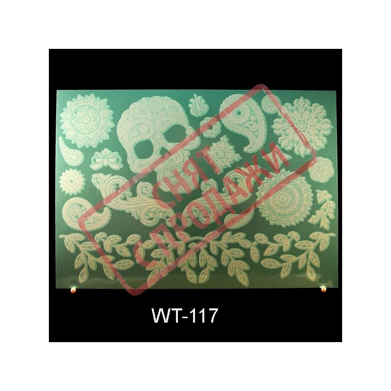 ЗНЯТО З ПРОДАЖУ White Tattoo WT117
