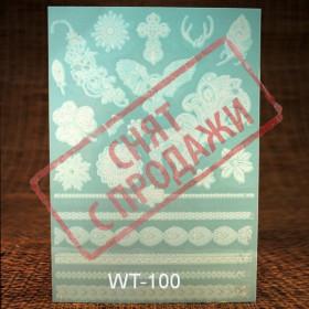 ЗНЯТО З ПРОДАЖУ  White Tattoo WT100