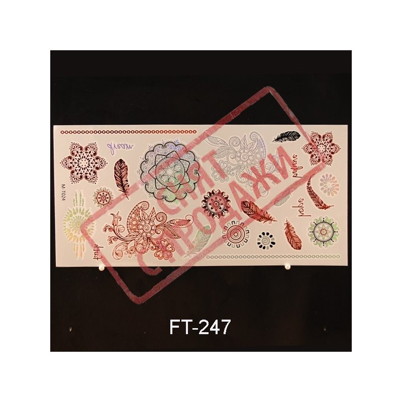 ЗНЯТО З ПРОДАЖУ  Flash Tattoo 210x102 FT247