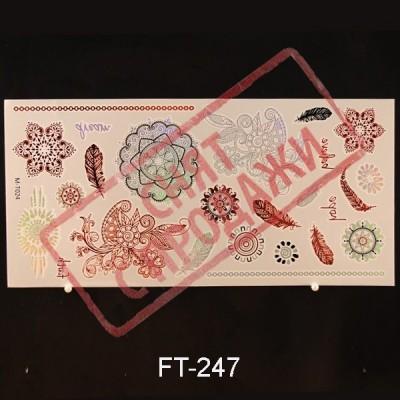 ЗНЯТО З ПРОДАЖУ  Flash Tattoo 210x102 FT247