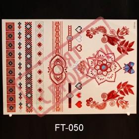 ЗНЯТО З ПРОДАЖУ Flash Tattoo 210x148 FT050