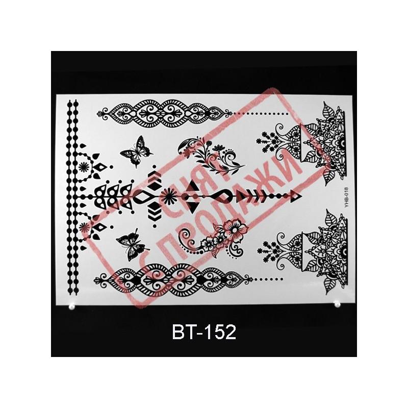 СНЯТ С ПРОДАЖИ Black Tattoo BT152