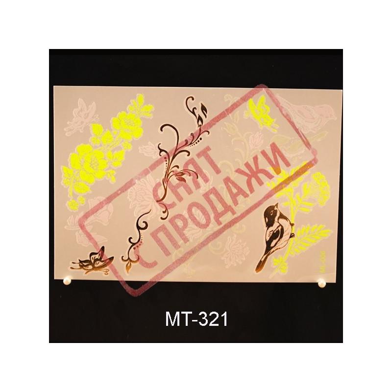 СНЯТ С ПРОДАЖИ Magic Tattoo MT321