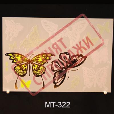 СНЯТ С ПРОДАЖИ Magic Tattoo MT322