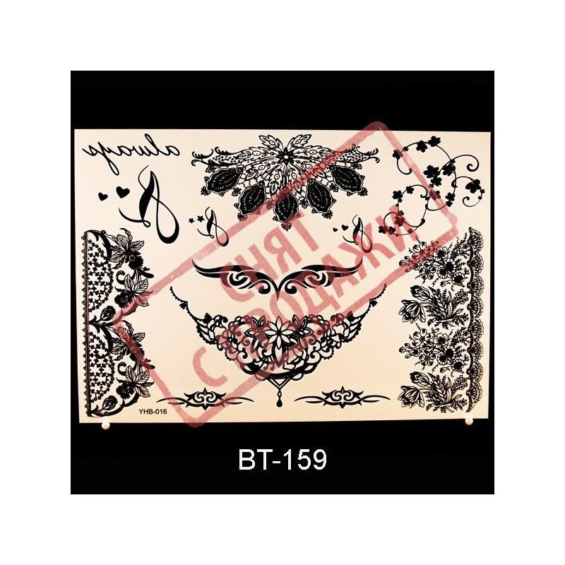 СНЯТ С ПРОДАЖИ Black Tattoo BT159
