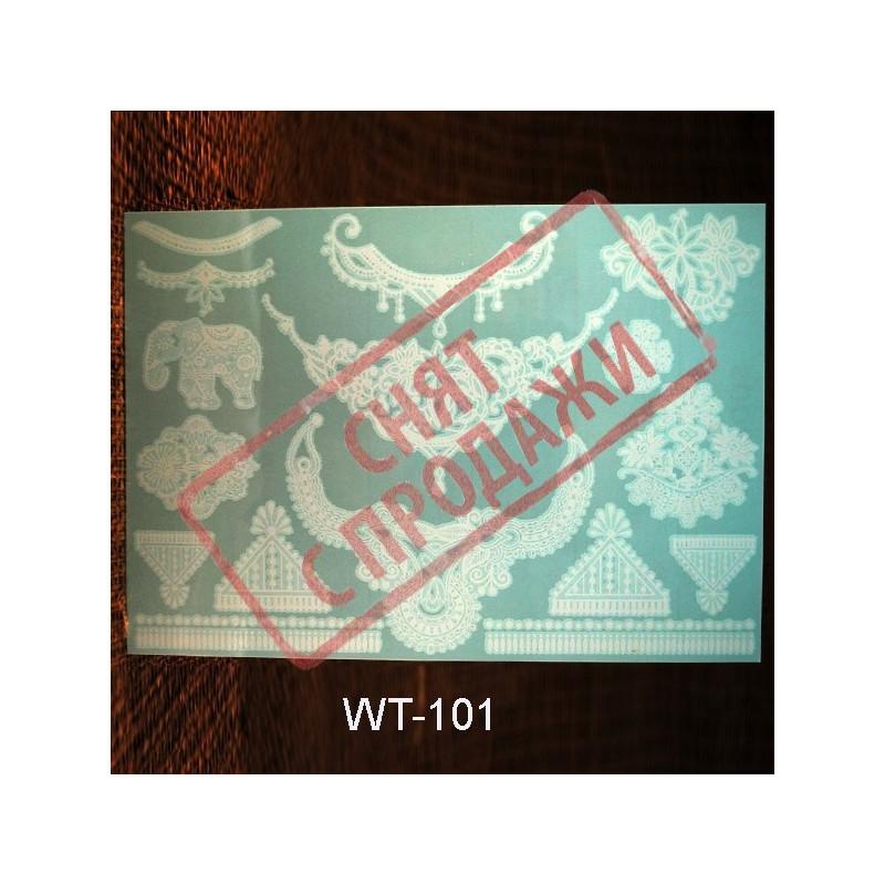 СНЯТ С ПРОДАЖИ White Tattoo WT101