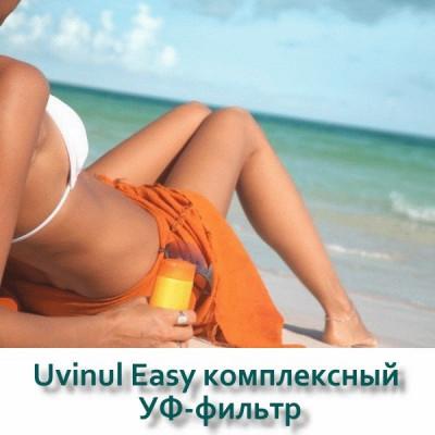 Uvinul Easy комплексный УФ-фильтр