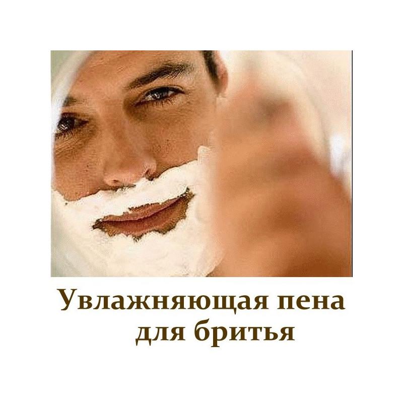 Зволожуюча піна для гоління