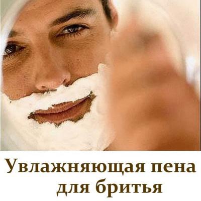 Увлажняющая пена для бритья