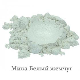 Мика пигментированная Белый жемчуг