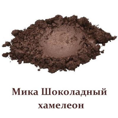 Мика пигментированная Шоколадный хамелеон