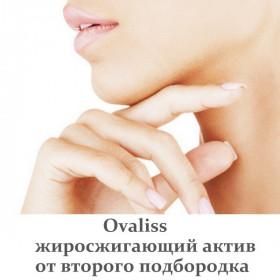 Ovaliss, жироспалюючий актив від другого підборіддя