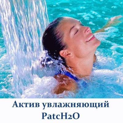 Актив зволожуючий PatcH2O
