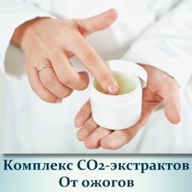 Комплекс СО2-екстрактів Від опіків