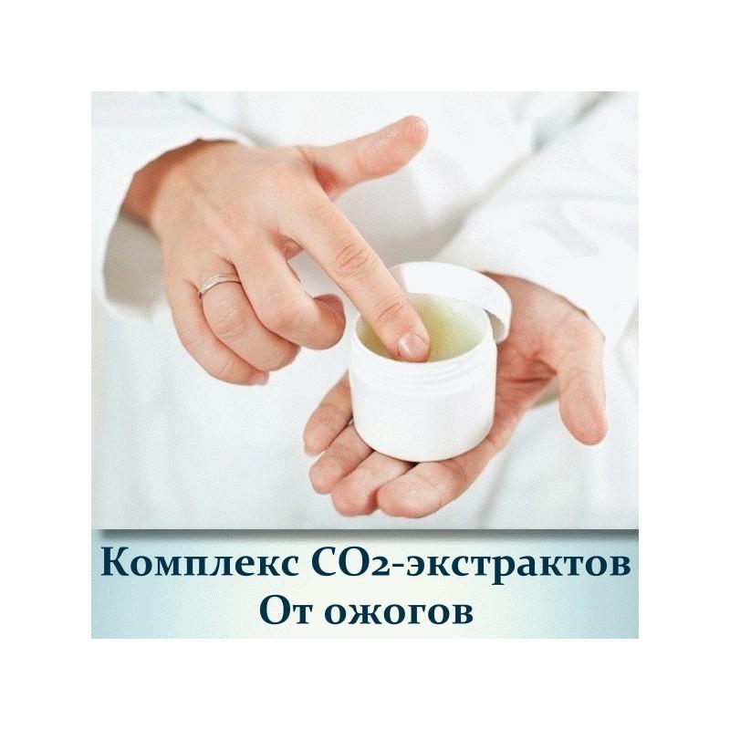 Комплекс СО2-экстрактов От ожогов