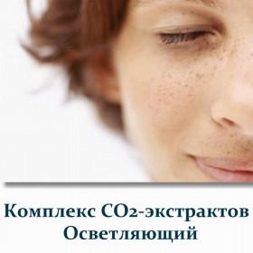 Комплекс СО2-екстрактів Освітлюючий