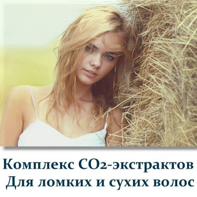 Комплекс СО2-екстрактів Для ламкого і сухого волосся