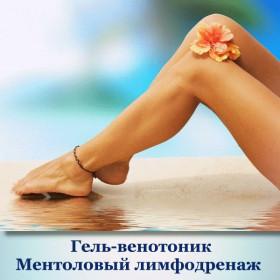 Гель-венотоник Ментоловый лимфодренаж
