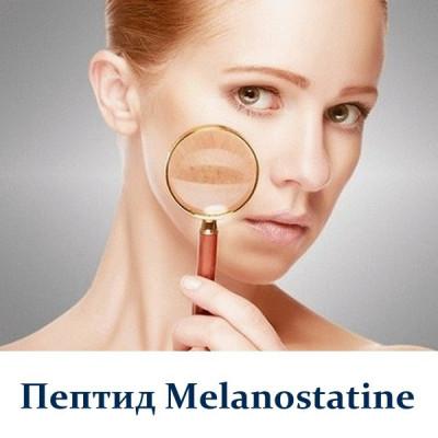 Пептид Melanostatine