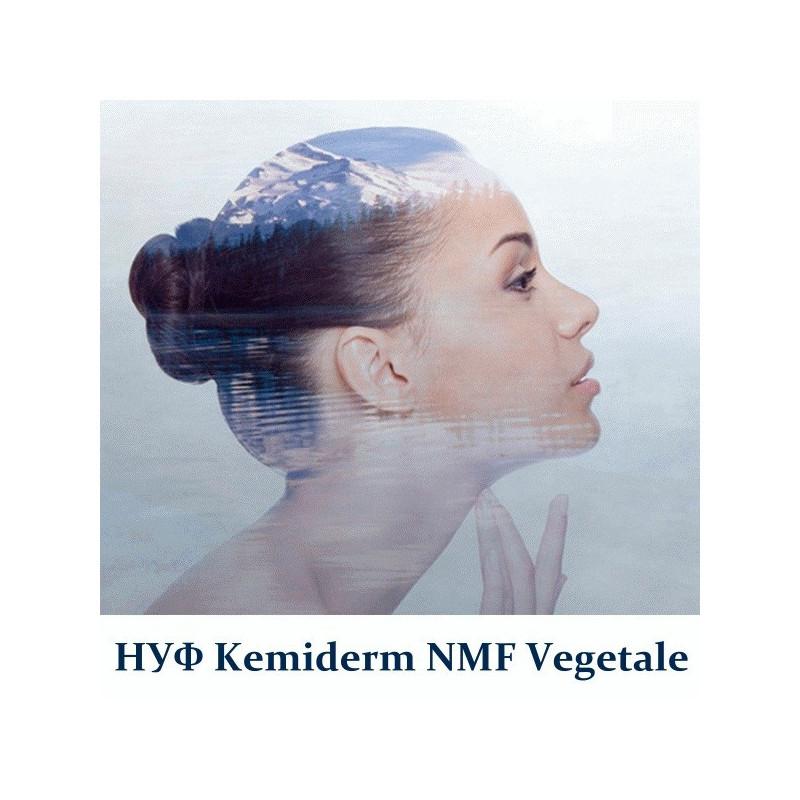 НУФ Kemiderm NMF Vegetale