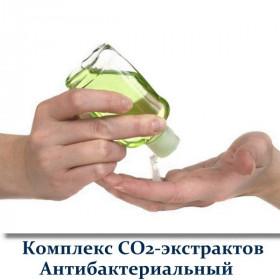 Комплекс СО2-экстрактов Антибактериальный