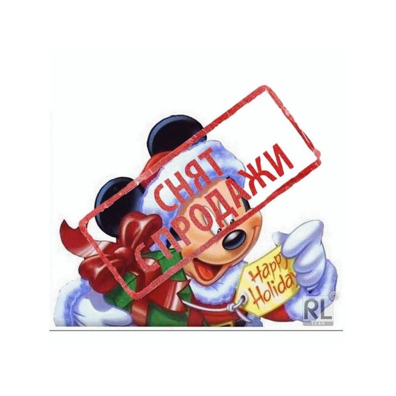 ЗНЯТО З ПРОДАЖУ Картинка Міккі-Маус з подарунком 4,5х6,0 см