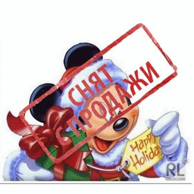 СНЯТ С ПРОДАЖИ Картинка Микки-Маус с подарком 4,5х6,0 см