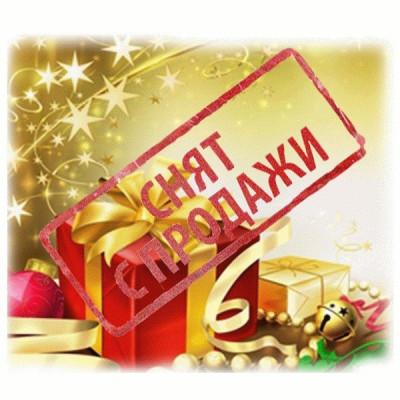 СНЯТ С ПРОДАЖИ Картинка Новогодние сюрпризы 4,6х4,0см