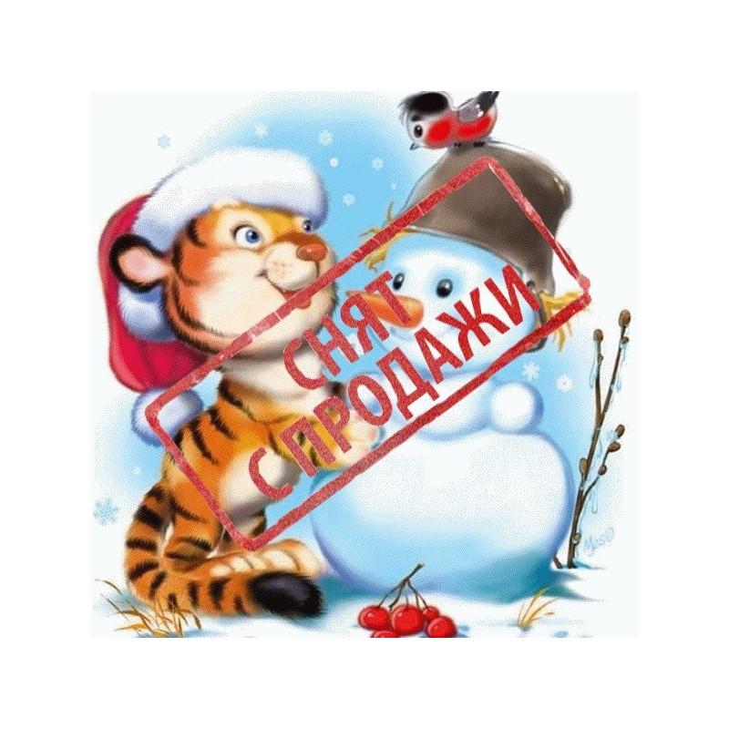 ЗНЯТО З ПРОДАЖУ Картинка Сніговик і Тигреня 4,6х4,6 см