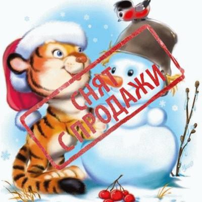 СНЯТ С ПРОДАЖИ Картинка Снеговик и Тигренок 4,6х4,6см
