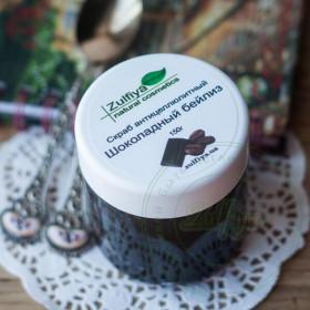 Скраб антицеллюлитный Шоколадный бейлиз