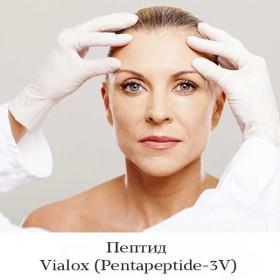 Пептид Vialox (Pentapeptide-3V)