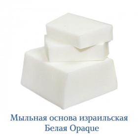 Мильна основа ізраїльська Біла Opaque