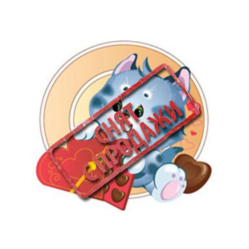 СНЯТ С ПРОДАЖИ Картинка Кот в шоколаде 3,4х3,4см