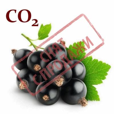СНЯТ С ПРОДАЖИ СО2-экстракт смородины