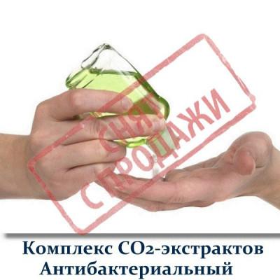 СНЯТ С ПРОДАЖИ Комплекс СО2-экстрактов Антибактериальный