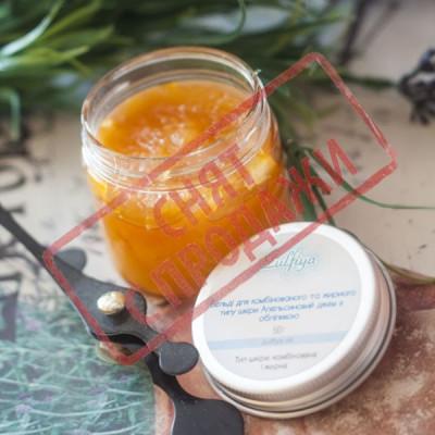 СНЯТ С ПРОДАЖИ Бельди для комбинированного и жирного типа кожи Апельсиновый джем с облепихой