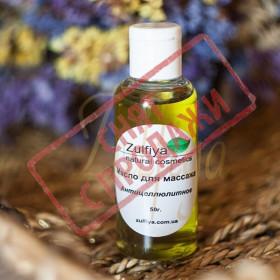 ЗНЯТО З ПРОДАЖУ Олія для масажу Антицелюлітна
