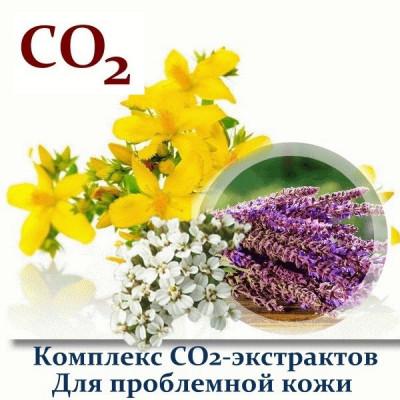 Комплекс СО2-экстрактов Для проблемной кожи