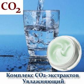 Комплекс СО2-экстрактов Увлажняющий