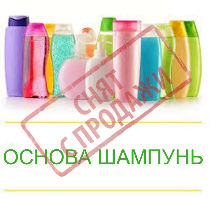 Основа-шампунь Crystal Solid Shampoo