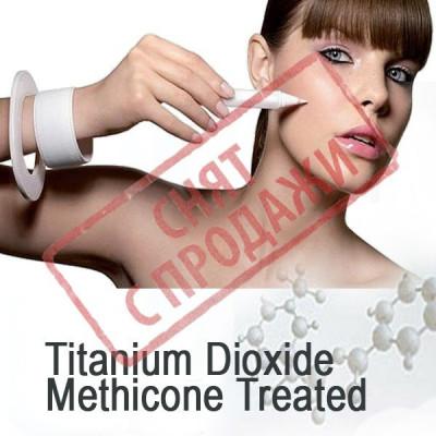 ЗНЯТО З ПРОДАЖУ Діоксид титану з метиконом
