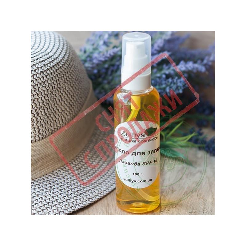 Олія для засмаги Лаванда SPF 10