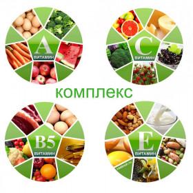 Вітамінний комплекс А, Е, С, В5